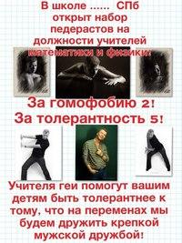 геи спящие форум педагоги россии
