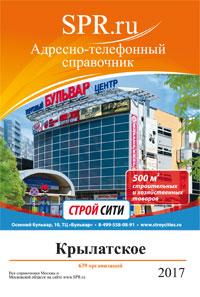 Доска объявлений на сайте крылатского подать бесплатное объявление в рекламный отдел газеты шанс