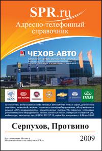 Новый Телефонный Справочник Харькова