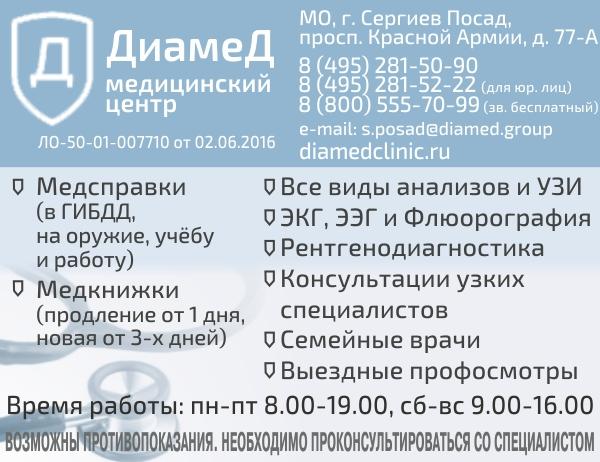 ролях: медицинский центр омега в сергиевом посаде отзывы украшения для