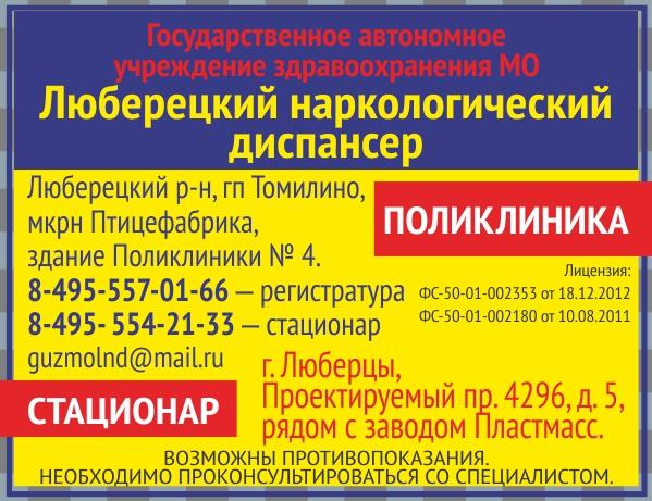 Люберецкий справочник доска объявлений продажа бизнеса в тольяти