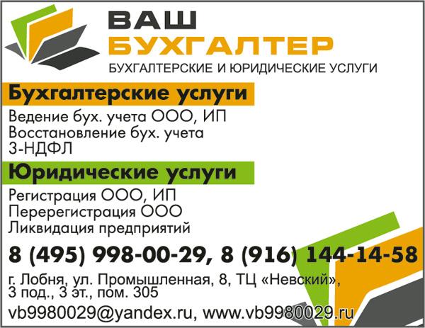 Регистрация ооо лобня заполненная квитанция на регистрацию ип