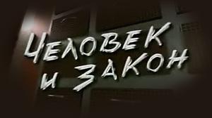 Изображение - Передача человек и закон адрес chelovek-i-zakon